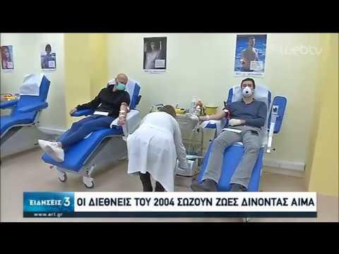 Oι διεθνείς του 2004 σώζουν ζωές δίνοντας αίμα | 01/04/2020 | ΕΡΤ