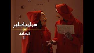 #رمضان2019 : سيليباطير - Célibataire   |  الحلقة  01