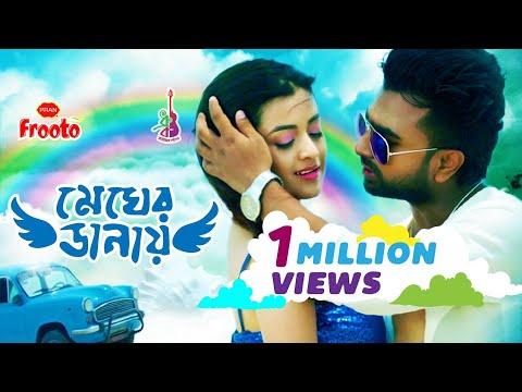 Download Megher Danay | Imran | Madhubanti Bagchi | Darshana Banik | Bangla new song 2018 HD Mp4 3GP Video and MP3