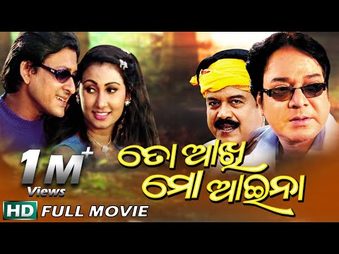 Video TO AAKHI MO AAINA Odia Super Hit Full Film | Siddhant,Mama Mishra | Sarthak Music | Sidharth TV download in MP3, 3GP, MP4, WEBM, AVI, FLV January 2017