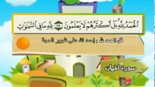 المصحف المعلم للشيخ القارىء محمد صديق المنشاوى سورة لقمان كاملة جودة عالية