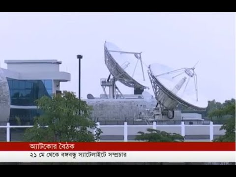 TV broadcast thru Bangabandhu 1 satellite by May 21 (18-02-19) Courtesy: Independent TV