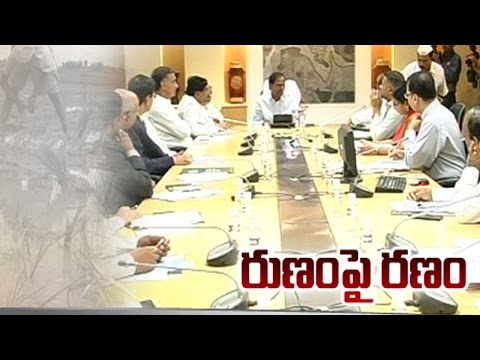 KCR Meeting With Bankers On Runa Maafi : TV5 News