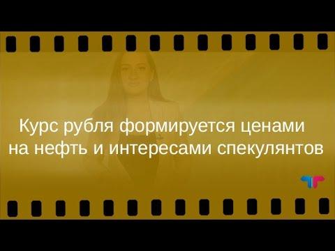 TeleTrade: Курс рубля, 20.04.2017 – Курс рубля формируется ценами на нефть и интересами спекулянтов (видео)