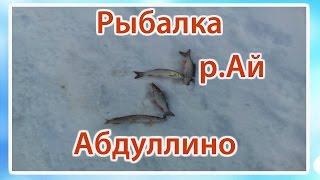 клев рыбы в караиделе в башкирии