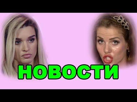 Гозиас выжила Тату, лицо дочери Бородиной! Новости дома 2 (эфир от 6 января, день 4624) (видео)