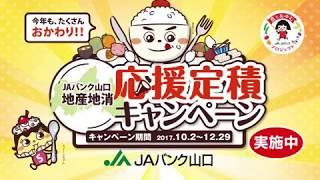 地産地消応援定積キャンペーン2017