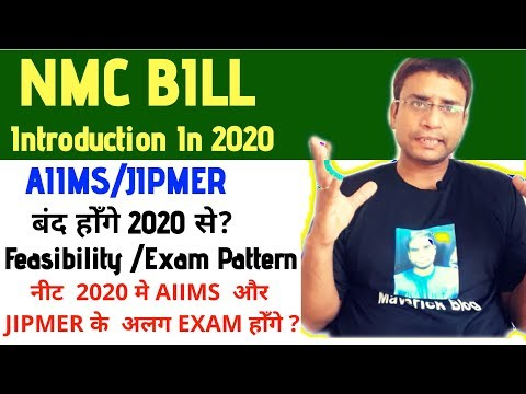 Nmc Bill 2019:-does Aiims & Jipmer 2019 Will Be Scraped From Neet 2020?feasibility Study & Pattern?