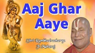 Aaj Ghar Aaye || Jagadguru Shri Rambhadracharya Ji Maharaj || Bhajan |