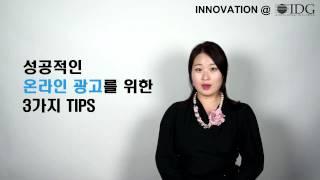 #1 성공적인 B2B 온라인 광고를 위한 TIPS