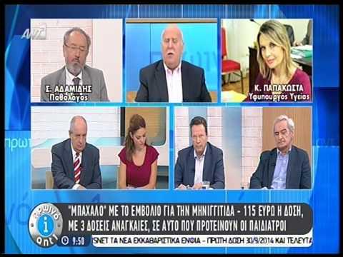 ΕΜΒΟΛΙΑΣΜΟΙ -
