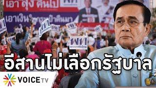 Overview-อีสานเทใจเพื่อไทย รอเลือกอันดับหนึ่งตามคาด ประยุทธ์สถานการณ์วิกฤต แพ้อีสานแผนตั้งรัฐบาลล่ม
