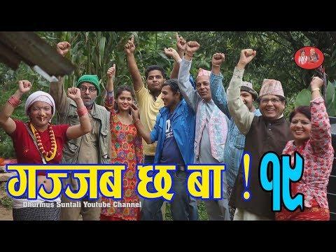 (Gazzab Chha Ba (गज्जब छ बा) || Nepali Comedy Serial...- 23 minutes.)