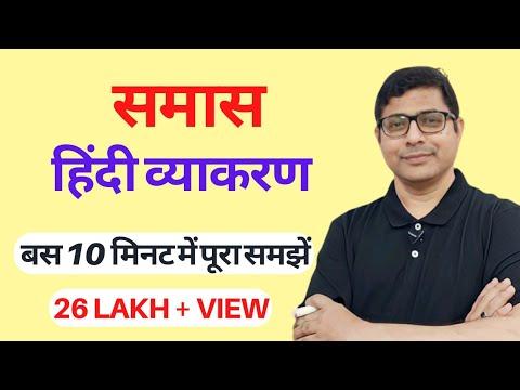 हिंदी समास /HINDI GRAMMAR /SAMAS PART -1 / समास पार्ट -१