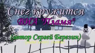 """Снег кружится - В�А """"Пламя"""" (Ноты и Видеоурок для фортепиано) (piano cover)"""