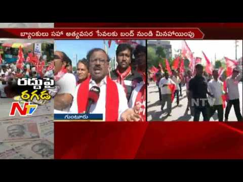 Bharat-Bandh--CPI-Leaders-Protest-Rally-in-Guntur-JanAkroshDiwas-NTV