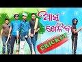 Asa kheliba Cricket | New Odia movie Comedy | Odia khati maza