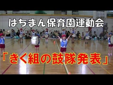 はちまん保育園(福井市)運動会にてきく組(5歳児)の鼓隊発表。入園に向けての見学大歓迎です。