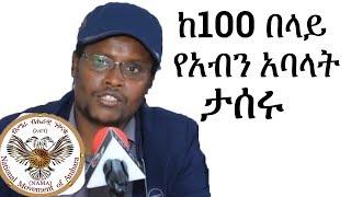 Ethiopia: የኢትዮታይምስ የዕለቱ ዜና  | EthioTimes Daily Ethiopian News | አብን