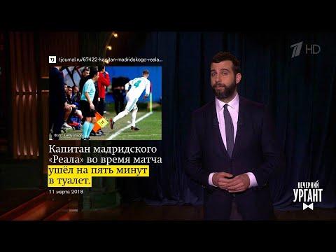 Вечерний Ургант. Новости от Ивана. (13.03.2018)
