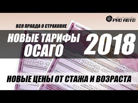 ОСАГО 2018. Реальные цены и изменения. - DomaVideo.Ru