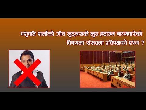 (पशुपति शर्माको गीत लुट्नसके लुट हटाउन बाध्यपारेको विषयमा संसदमा प्रतिपक्षको प्रश्न ? - Duration: 2 minutes...)