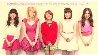 E-girls - おどるポンポコリン