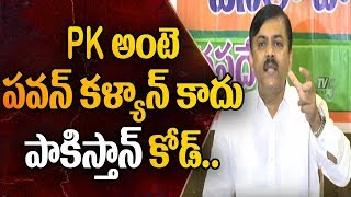BJP Leader GVL Sensational Comments on Pawan kalyan
