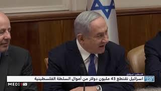 الاحتلال الاسرائيلي يقتطع 43 مليون دولار من أموال السلطة الفلسطينية