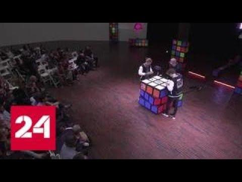 Мастера по сборке кубика Рубика выявили сильнейших на чемпионате в США - Россия 24 - DomaVideo.Ru