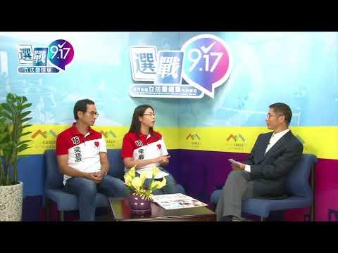 2017選戰917第八集A第16組同心協進會