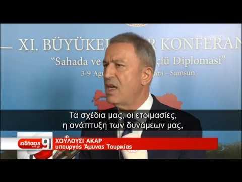 Συμφωνία ΗΠΑ – Τουρκίας για ζώνη ασφαλείας στην Συρία | 07/08/2019 | ΕΡΤ