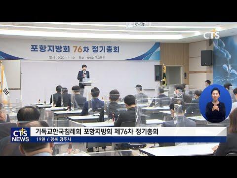 [CTS뉴스] 기침 포항지방회 제76차 정기총회 (201124)
