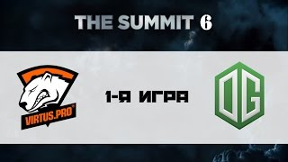 Virtus.Pro vs OG #1 (bo3) | The Summit 6, 19.11.16