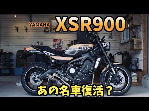 オッシャレ〜なバイク登場‼️YAMAHA XSR900〜PRIDEチャンネルvol.294