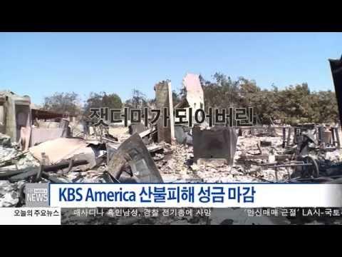 한인사회 소식  9.30.16 KBS America News