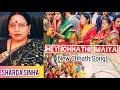 SHARDA SINHA   HEY CHHATHI MAIYA   NEW MAITHILI CHHATH SONG   LATEST CHHATH GEET   BIHAR   T PRANAV
