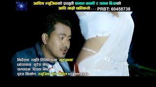 Aadhi Gagro Chhalkiyo by Kamal Karki & Bandana Pandey