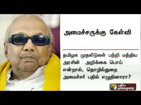 Karunanidhi-questions-contradiction-in-investments-inflow-into-Tamil-Nadu