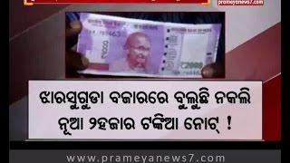 Jharsuguda India  city photos gallery : Rs 2000 fake note seized; 1 held in Jharsuguda: prime time odisha
