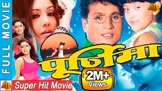 Video Nepali Full Movie Purnima   Karisma Manandhar   Shreekrishna Shrestha   AB Pictures Farm   B.G Dali MP3, 3GP, MP4, WEBM, AVI, FLV April 2018