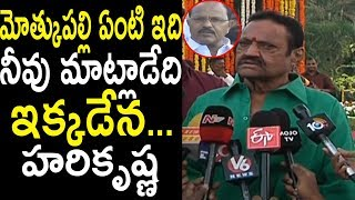 Video మోత్కుపల్లి ఏంటి ఇది Hari Krishna Strong Counter On Mothkupalli Narasimhalu NTR  | Cinema Politics MP3, 3GP, MP4, WEBM, AVI, FLV Januari 2018
