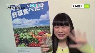 えみ割りレシピ大公開! やまだ農園本舗 × OS☆U 荒木美穂