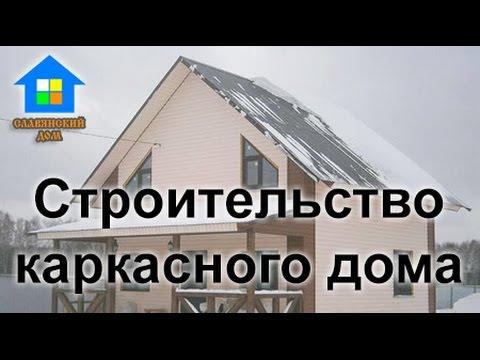 Утепление каркасного дома forumhousetv