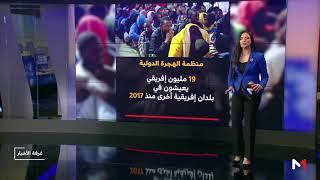 ملف .. مسألة الهجرة بإفريقيا وسياسة المملكة المغربية