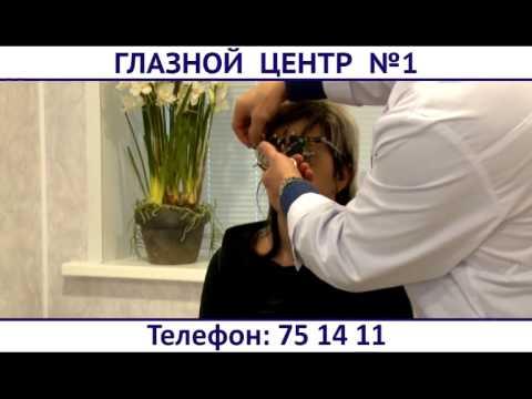 Глазной центр 17