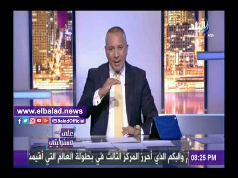 أحمد موسى معلقا على نهائي البطولة العربية: هدف الفوز من تسلل واضح..وما حدث لا يمت للرياضة بصلة