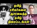 Download Video All Time Favourite Tamil Movies! | தமிழ்நாட்டியே அசரவைத்த தமிழ்திரைப்படங்களின் தொகுப்பு!
