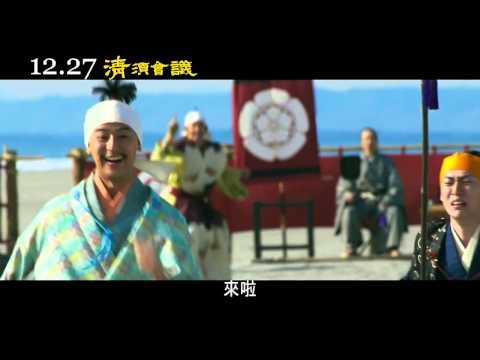 《清須會議》搞笑心機大戰篇 12/27上映!