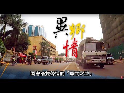 電視節目 TV1415 異鄉情 (HD粵語) (烏干達系列)
